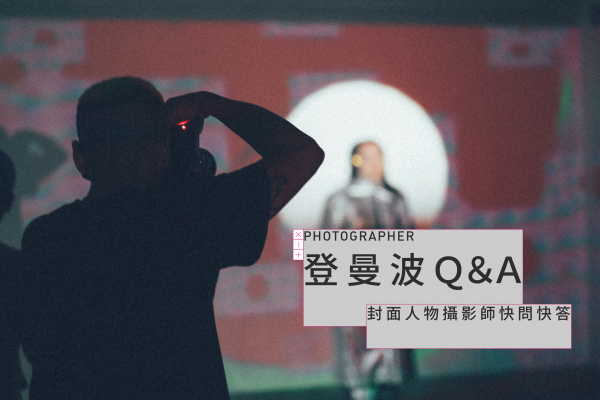 登曼波如何拍攝唐鳳:封面人物攝影師快問快答