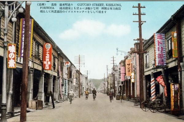 台灣第一座現代化都市:日治時期流行與前衛的基隆