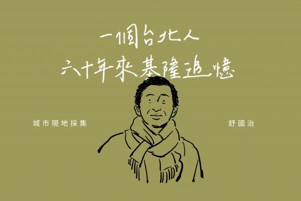 舒國治:一個台北人六十年來基隆追憶