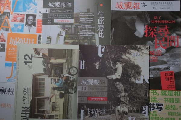 一本雜誌如何帶給一座老城新活力?專訪馬來西亞《城視報》