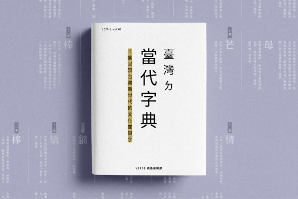 台灣ㄉ當代字典:十個呈現台灣新世代的文化關鍵字