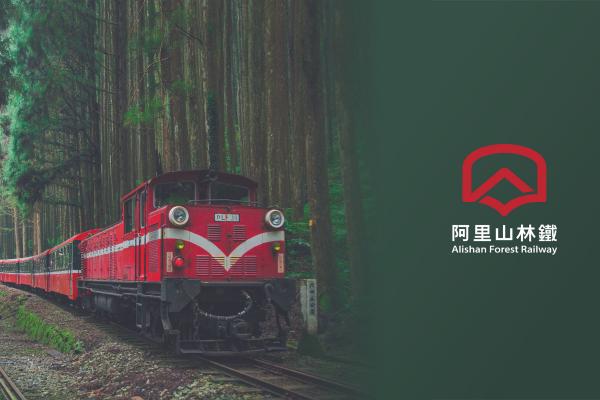 永續發展阿里山林鐵:以全新LOGO傳承台灣國寶級文化