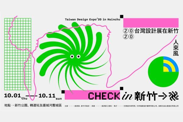 2020台灣設計展check in新竹,讓城市就是設計展場