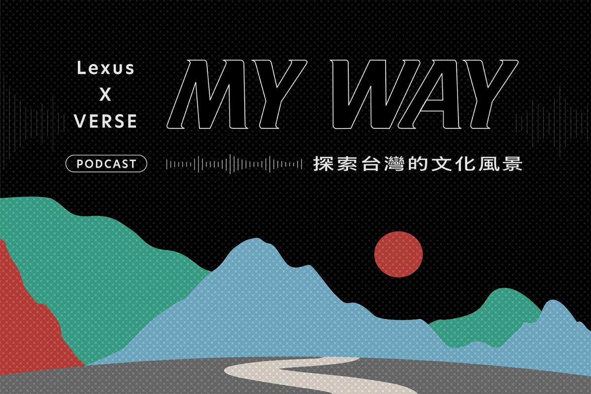 Podcast MY WAY:探索台灣的文化風景