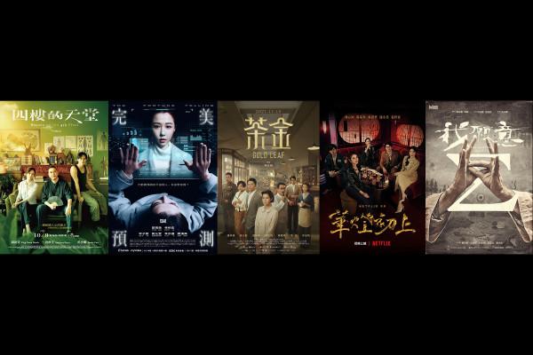 驚豔「台劇」來勢洶洶:更多台灣質感影集 Coming Soon