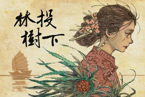 臺灣妖怪的奇幻歷險:小說與音樂共奏魔魅奇譚