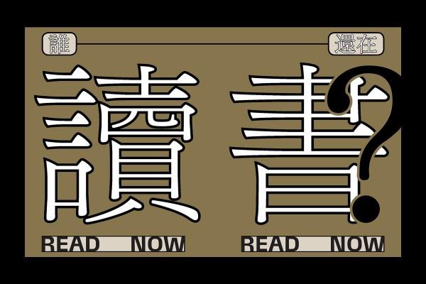 出版業的現在與未來:從紙本到數位的各種閱讀可能