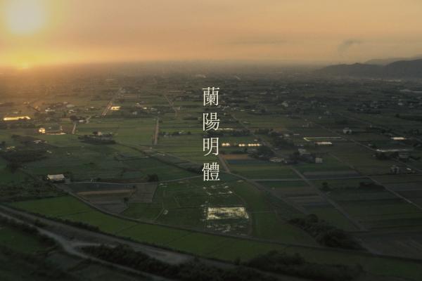何佳興 ✕ 蘭陽明體:所謂的台灣是什麼?我們這個時代的文化造型工作