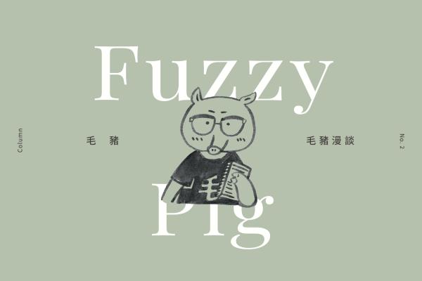 No.2 關於台灣漫畫消失的記憶(下)