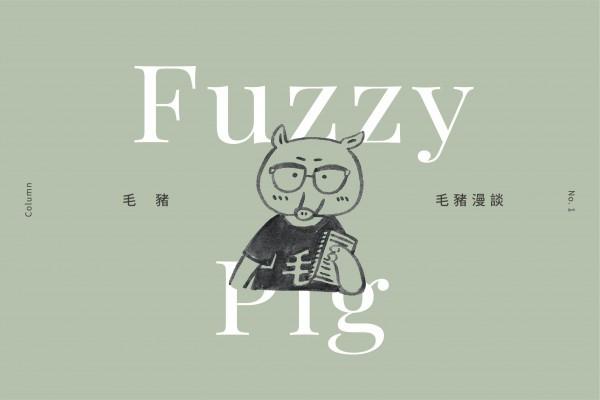 No.1 關於台灣漫畫消失的記憶(上)