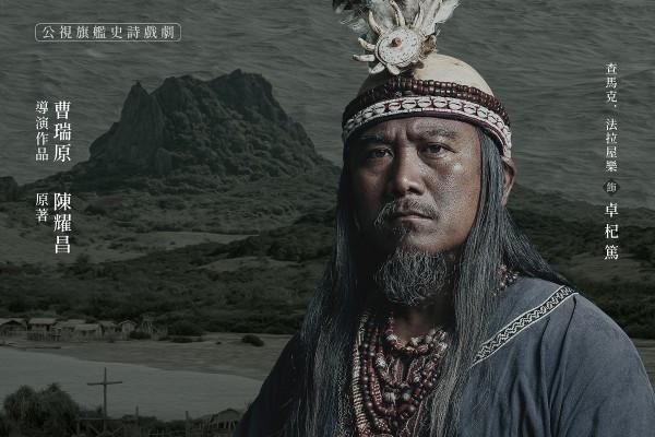 《斯卡羅》大股頭查馬克:為什麼要拍這齣戲?祖靈希望我說出這個溫暖的故事