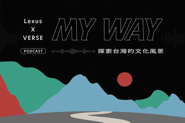 Podcast|MY WAY:探索台灣的文化風景