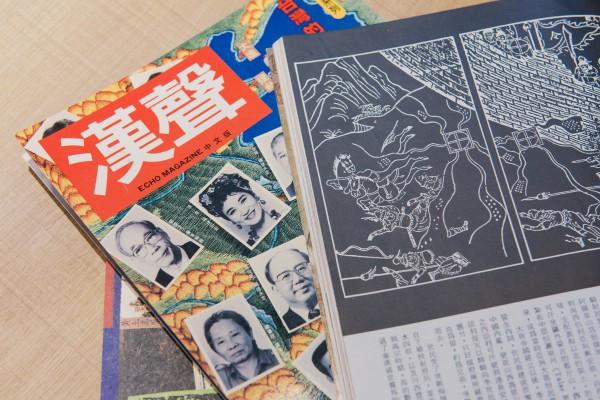 《漢聲》與《雄獅美術》:兩本文化雜誌先驅五十年的歷史大夢