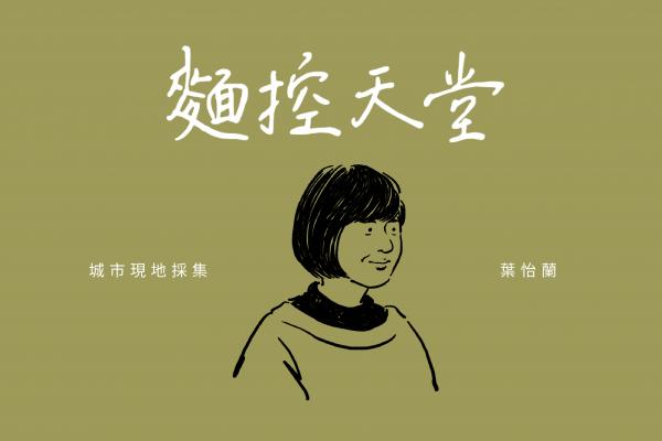 葉怡蘭:麵控天堂