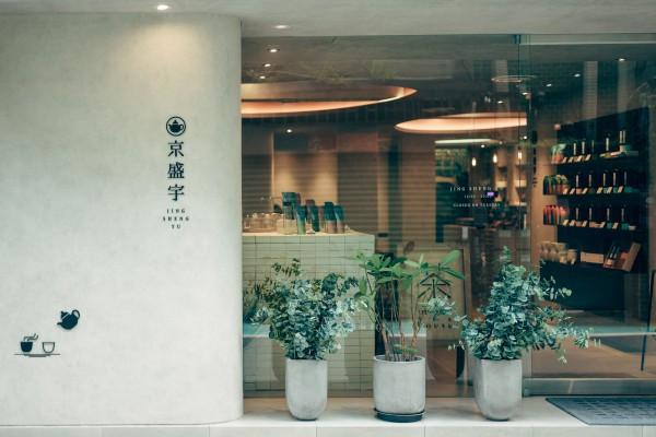 「京盛宇」手沖冰鎮台灣茶,用慢哲學喚起味蕾上的青春