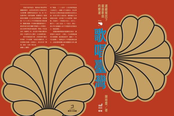 苦海女神龍ft.雲州大儒俠:布袋戲吟唱邊緣男女的愛恨情仇