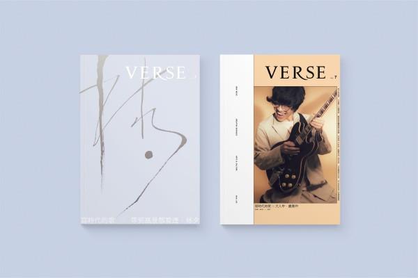 【VERSE VOL. 07】寫時代的歌:From Verse to Chorus